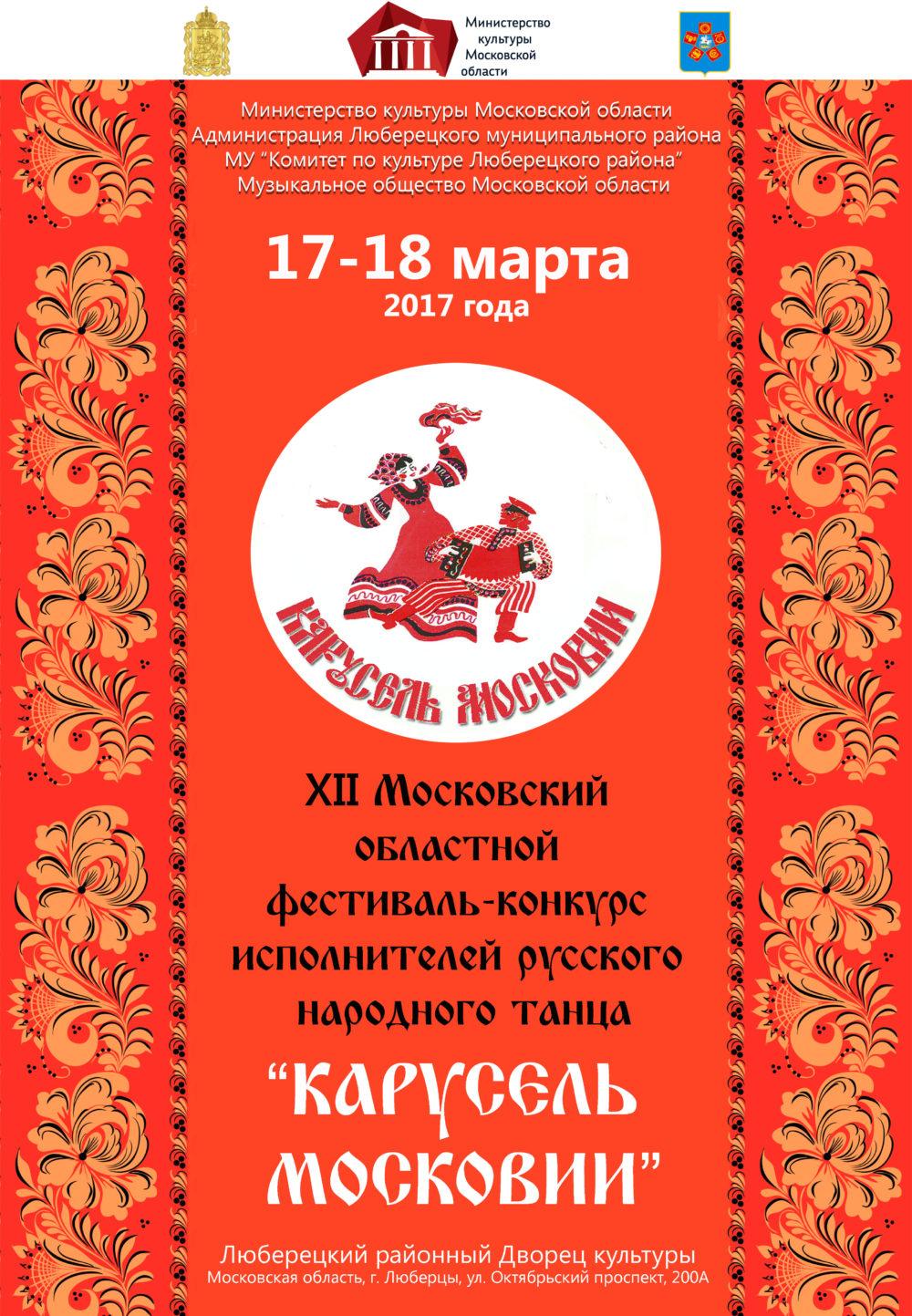 Министерство культуры фестивали и конкурсы