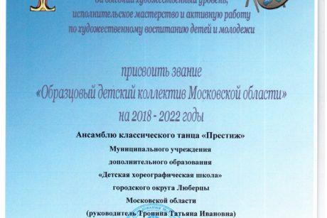 Престиж образцовый 2018-2022 001