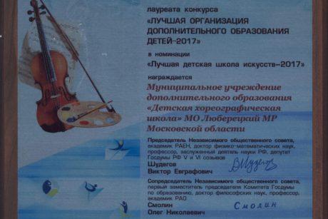 Диплом лучшая организация доп.обр. 2017 001 (2)