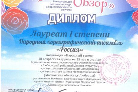 Россия Болгария 2017 001
