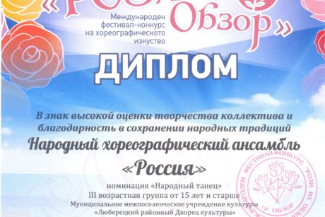 Россия в знак оценки 001